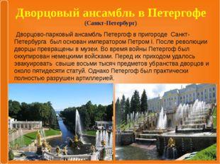 Дворцовый ансамбль в Петергофе (Санкт-Петербург) Дворцово-парковый ансамбль П