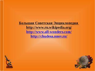 Большая Советская Энциклопедия http://www.ru.wikipedia.org/ http://www.all-wo