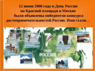 12 июня 2008 года в День России на Красной площади в Москве были объявлены по