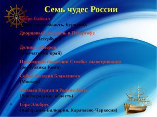 Семь чудес России Озеро Байкал (Иркутская область, Бурятия). Дворцовый ансамб