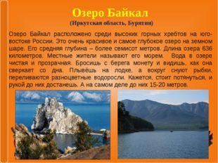 Озеро Байкал (Иркутская область, Бурятия) Озеро Байкал расположено среди высо