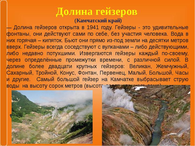 Долинагейзеров (Камчатский край) — Долина гейзеров открыта в 1941 году. Гейз...