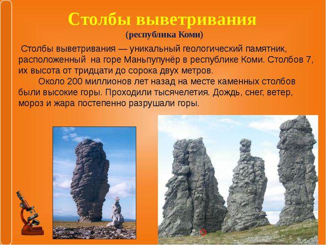 Столбы выветривания (республика Коми) Столбы выветривания — уникальный геолог...