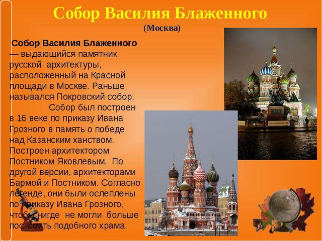 Собор Василия Блаженного (Москва) Собор Василия Блаженного — выдающийся памят...