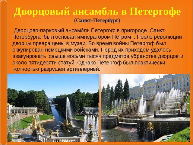 Дворцовый ансамбль в Петергофе (Санкт-Петербург) Дворцово-парковый ансамбль П...
