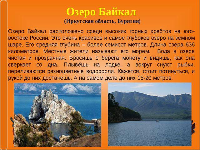 Озеро Байкал (Иркутская область, Бурятия) Озеро Байкал расположено среди высо...