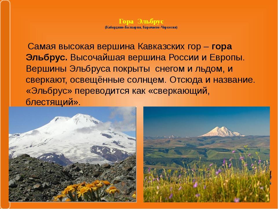 Гора Эльбрус (Кабардино-Балкария, Карачаево-Черкесия) Самая высокая вершина...