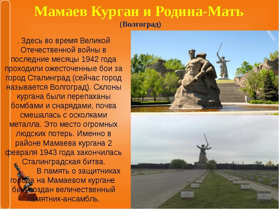 Мамаев Курган и Родина-Мать (Волгоград) . Здесь во время Великой Отечественно...
