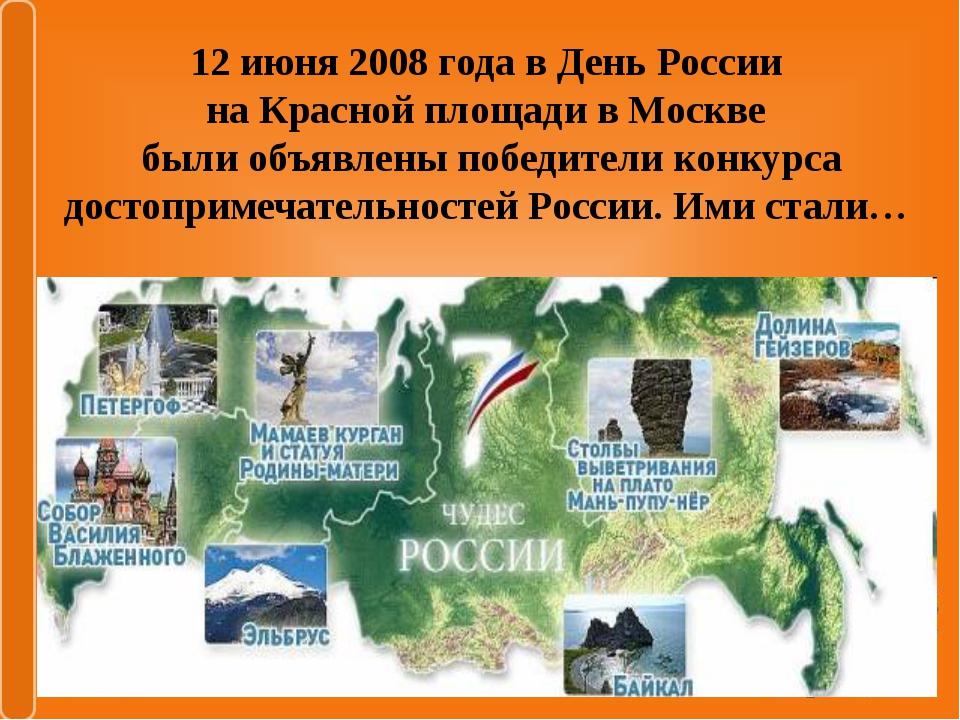 12 июня 2008 года в День России на Красной площади в Москве были объявлены по...