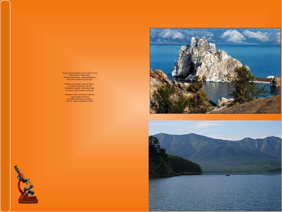 Средь горных хребтов, возле сопок и скал Раскинулось озеро-море, Сибири жемчу...