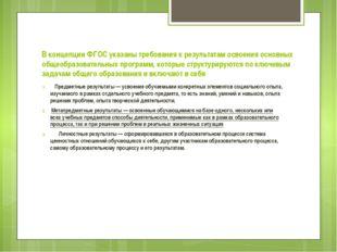 В концепции ФГОС указаны требования крезультатам освоения основных общеобраз