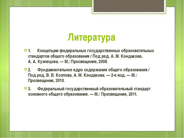 Литература 1. Концепции федеральных государственных образовательных стан...