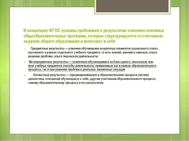 В концепции ФГОС указаны требования крезультатам освоения основных общеобраз...