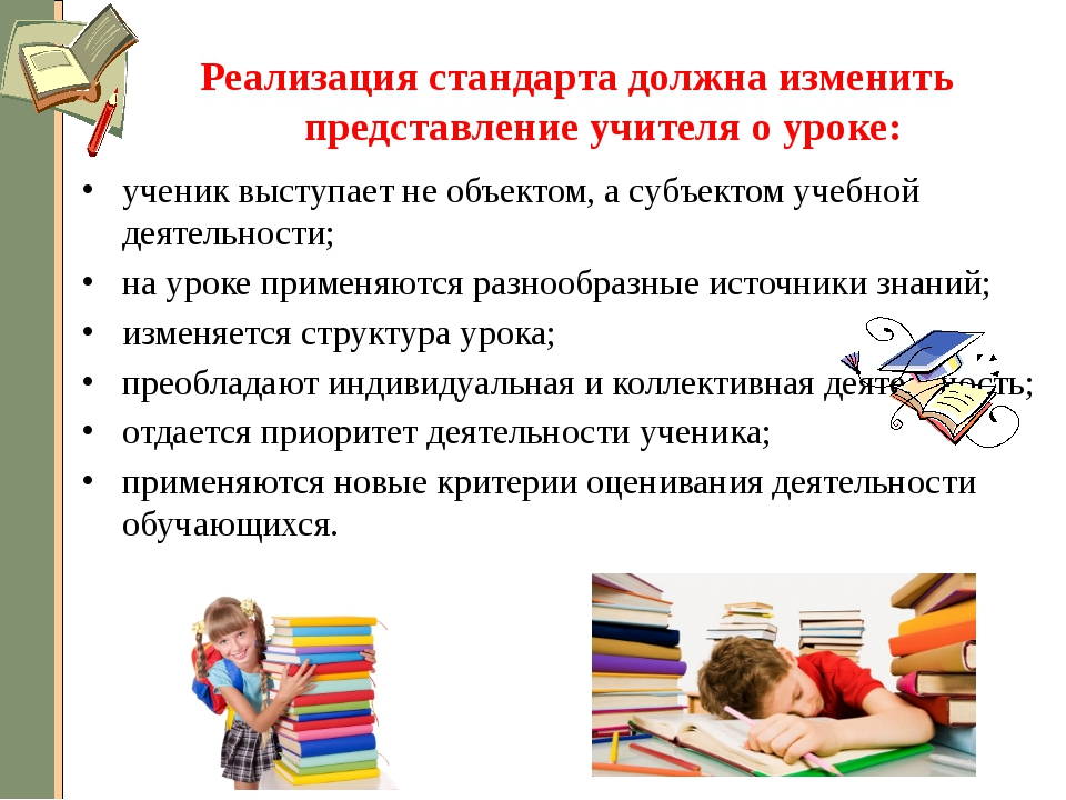 Реализация стандарта должна изменить представление учителя о уроке: ученик вы...