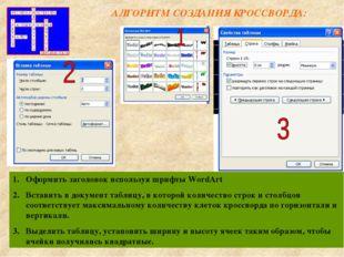 АЛГОРИТМ СОЗДАНИЯ КРОССВОРДА: Оформить заголовок используя шрифты WordArt Вст
