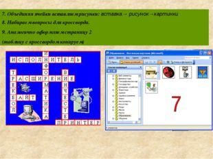 7. Объединяя ячейки вставляем рисунки: вставка→ рисунок→картинки 8. Набираем
