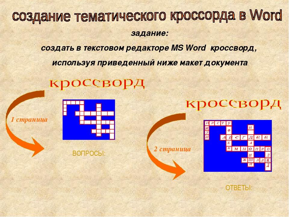 задание: создать в текстовом редакторе MS Word кроссворд, используя приведен...