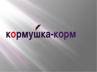 кормушка-корм