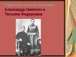 Родители Сергея Есенина: Александр Никитич и Татьяна Федоровна