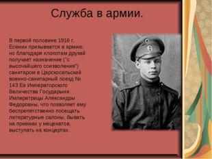 Служба в армии. В первой половине 1916 г. Есенин призывается в армию, но благ