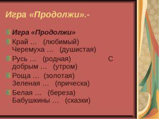 Игра «Продолжи».- Игра «Продолжи» Край … (любимый) Черемуха … (душистая) Русь