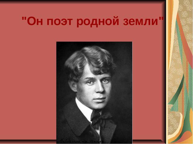 """""""Он поэт родной земли"""""""