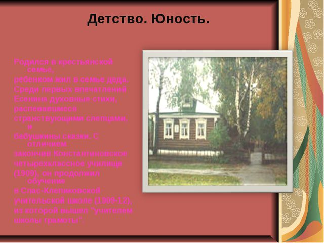 Детство. Юность. Родился в крестьянской семье, ребенком жил в семье деда. Сре...