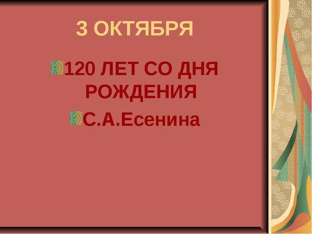 3 ОКТЯБРЯ 120 ЛЕТ СО ДНЯ РОЖДЕНИЯ С.А.Есенина