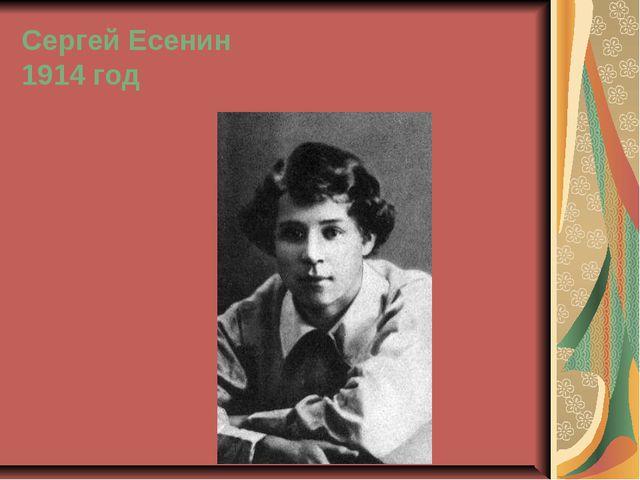 Сергей Есенин 1914 год