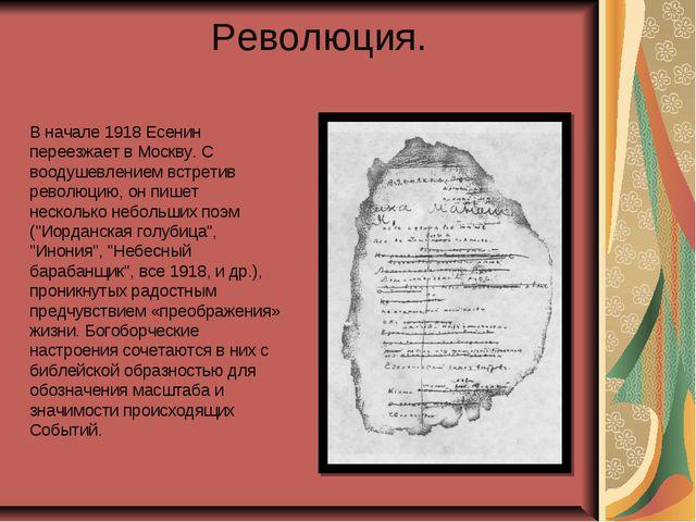 Революция. В начале 1918 Есенин переезжает в Москву. С воодушевлением встрети...