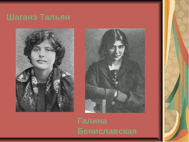 Шаганэ Тальян Галина Бениславская