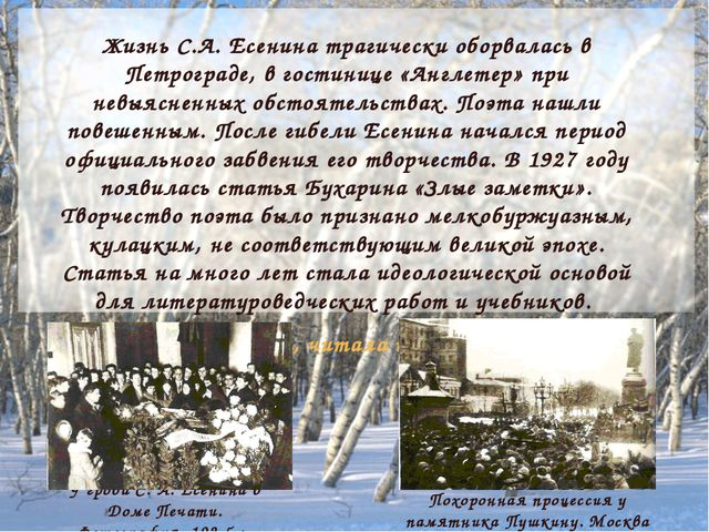 Жизнь С.А. Есенина трагически оборвалась в Петрограде, в гостинице «Англетер»...