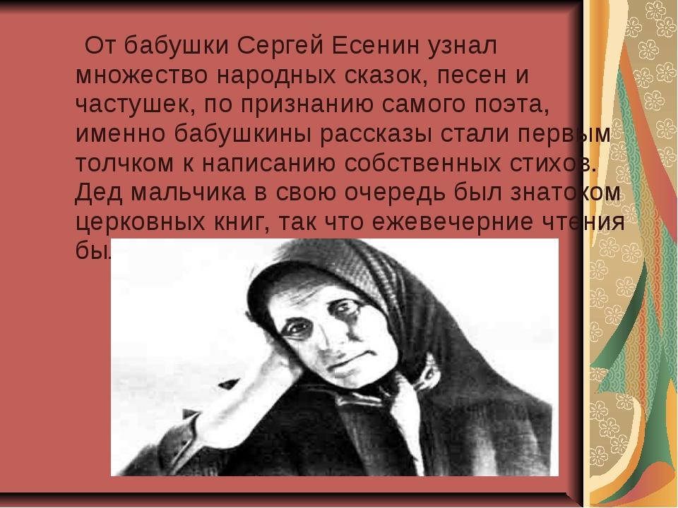 От бабушки Сергей Есенин узнал множество народных сказок, песен и частушек,...
