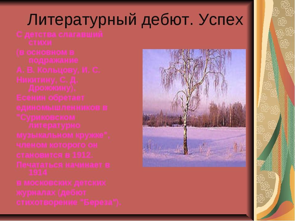 Литературный дебют. Успех С детства слагавший стихи (в основном в подражание...