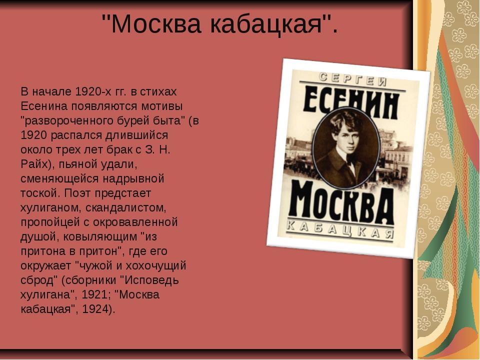 """""""Москва кабацкая"""". В начале 1920-х гг. в стихах Есенина появляются мотивы """"ра..."""
