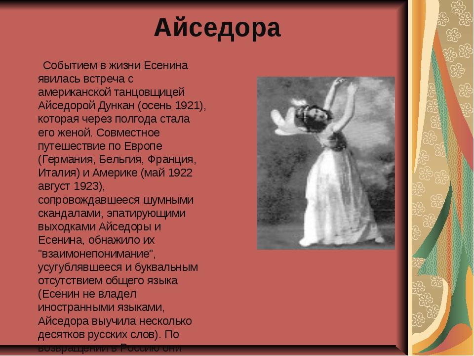 Айседора Событием в жизни Есенина явилась встреча с американской танцовщицей...