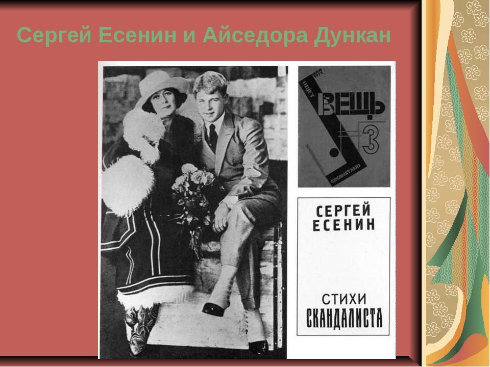 есенин биография знакомство с дункан