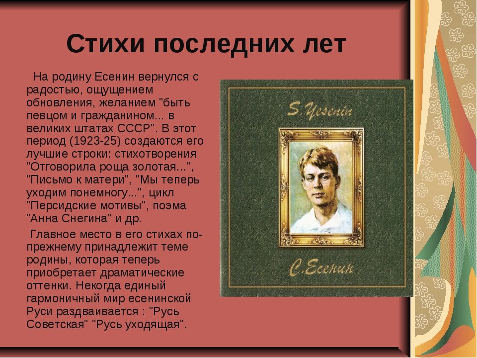 Стихи последних лет На родину Есенин вернулся с радостью, ощущением обновлени...