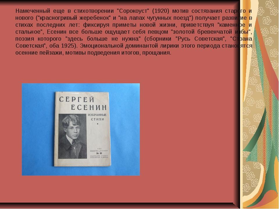 """Намеченный еще в стихотворении """"Сорокоуст"""" (1920) мотив состязания старого и..."""
