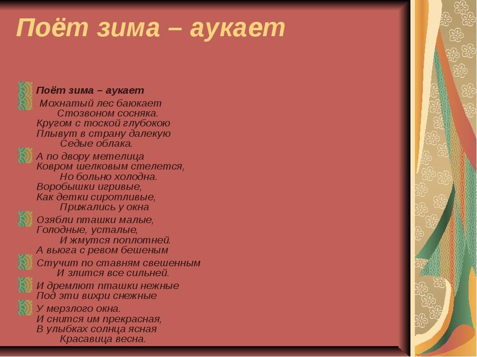 Поёт зима – аукает Поёт зима – аукает Мохнатый лес баюкает Стозвоном с...
