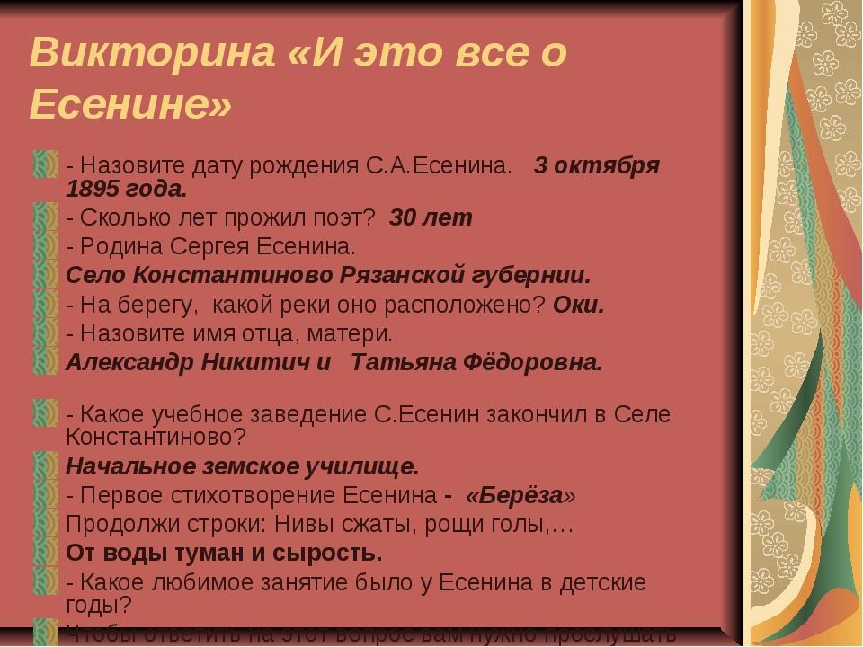 Викторина «И это все о Есенине» - Назовите дату рождения С.А.Есенина. 3 октяб...