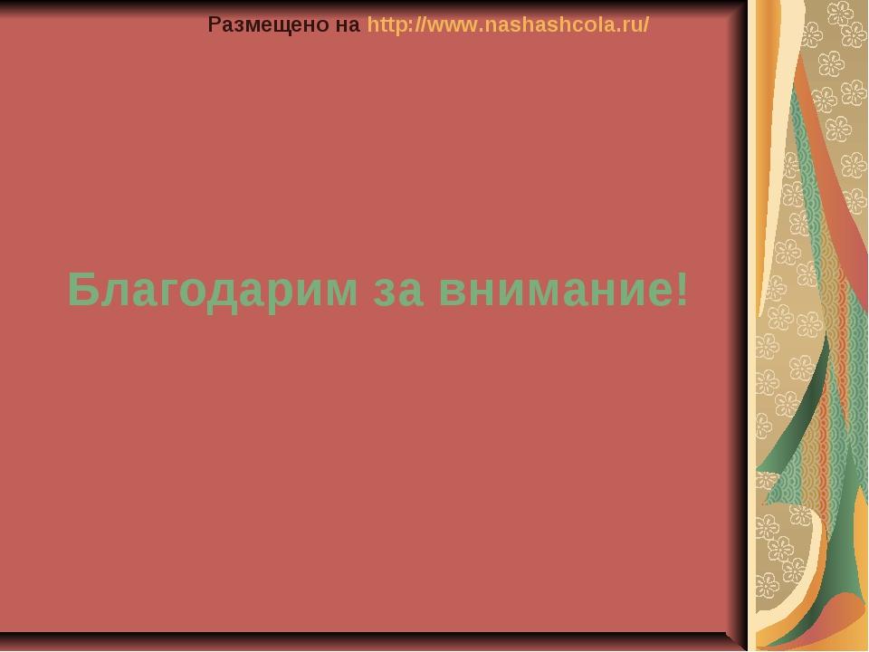 Благодарим за внимание! Размещено на http://www.nashashcola.ru/