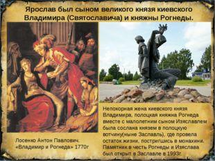 Ярослав был сыном великого князя киевского Владимира (Святославича) и княжны