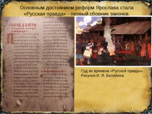 Основным достоянием реформ Ярослава стала «Русская правда» - первый сборник з