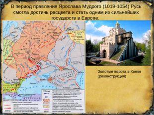 В период правления Ярослава Мудрого (1019-1054) Русь смогла достичь расцвета