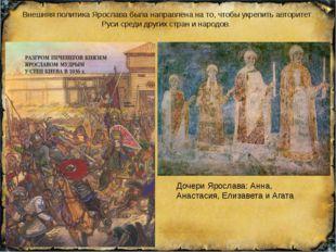 Внешняя политика Ярослава была направлена на то, чтобы укрепить авторитет Рус
