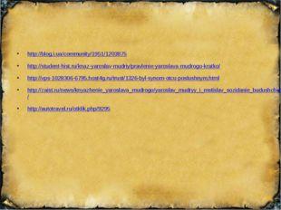http://blog.i.ua/community/1951/1203875 http://student-hist.ru/knaz-yaroslav