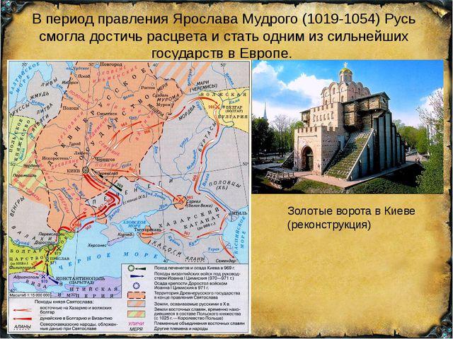 В период правления Ярослава Мудрого (1019-1054) Русь смогла достичь расцвета...