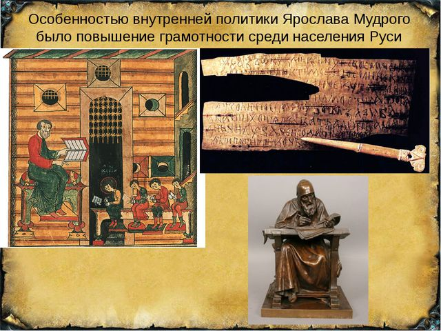 Особенностью внутренней политики Ярослава Мудрого было повышение грамотности...