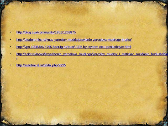 http://blog.i.ua/community/1951/1203875 http://student-hist.ru/knaz-yaroslav...